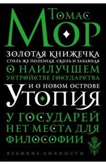 Утопия. Мор Томас. ISBN: 978-5-04-093545-1