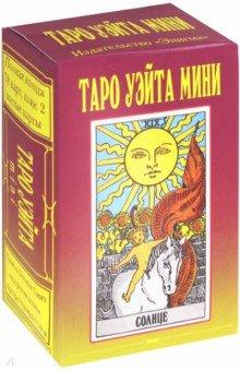 Таро Уэйта Мини (78+2 карты)