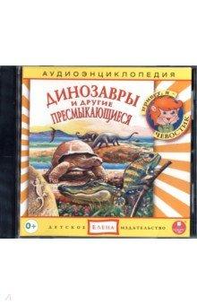 Купить Динозавры и другие пресмыкающиеся. Аудиоэнциклопедия (CDmp3), Ардис, Аудиоспектакли для детей