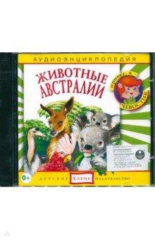 Купить Аудиоэнциклопедия. Животные Австралии (CDmp3), Ардис, Аудиоспектакли для детей