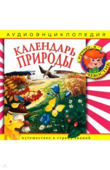 Купить Календарь природы. Аудиоэнциклопедия (CDmp3), Ардис, Аудиоспектакли для детей