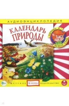 Календарь природы. Аудиоэнциклопедия (CDmp3)