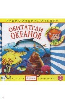 Купить Обитатели океанов. Аудиоэнциклопедия (CDmp3), Ардис, Аудиоспектакли для детей