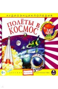 Купить Полеты в космос. Аудиоэнциклопедия (CDmp3), Ардис, Аудиоспектакли для детей