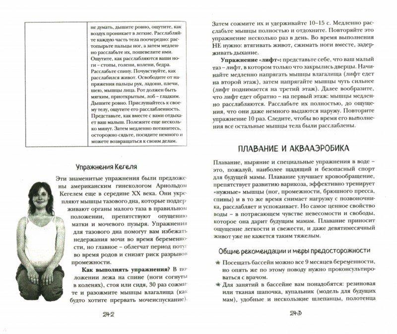 Иллюстрация 1 из 7 для Я супермама - Ирина Чеснова | Лабиринт - книги. Источник: Лабиринт