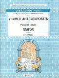 Русский язык. 3-4 класс. Учимся анализировать. Глагол. Самоучитель и рабочая тетрадь. ФГОС