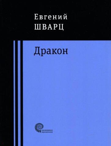 Дракон, Шварц Евгений Львович