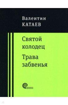 Обложка книги Святой колодец. Трава забвенья