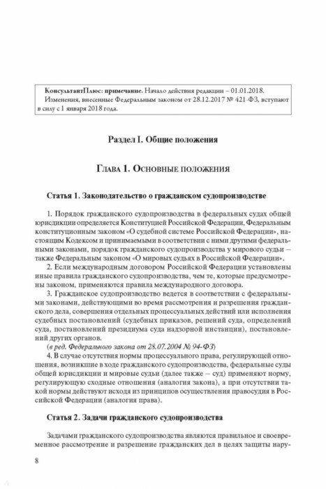Иллюстрация 2 из 10 для Гражданский процессуальный кодекс РФ на 01.03.18 г.    Лабиринт - книги. 273cb878d34