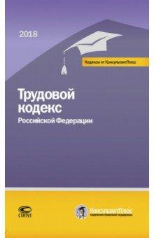 Трудовой кодекс РФ на 01.03.18 г.