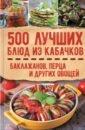 Обложка 500 лучших блюд из кабачков, баклажанов, перца