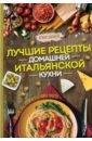 Лучшие рецепты домашней итальянской кухни, Жиляева Ирина