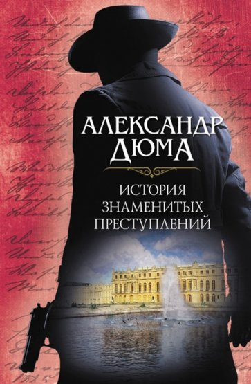 История знаменитых преступлений, Дюма Александр