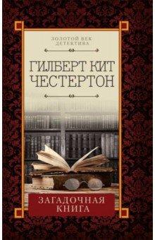 Загадочная книга