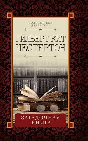 Загадочная книга, Честертон Гилберт Кит