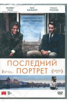 Zakazat.ru: Последний портрет (DVD). Туччи Стэнли