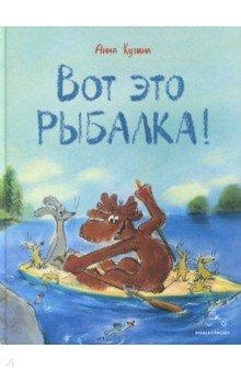 Купить Вот это рыбалка!, Издательский дом Мещерякова, Сказки отечественных писателей