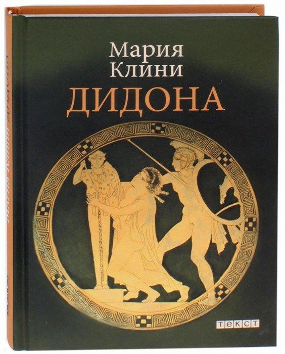 Иллюстрация 1 из 10 для Дидона - Мария Клини | Лабиринт - книги. Источник: Лабиринт