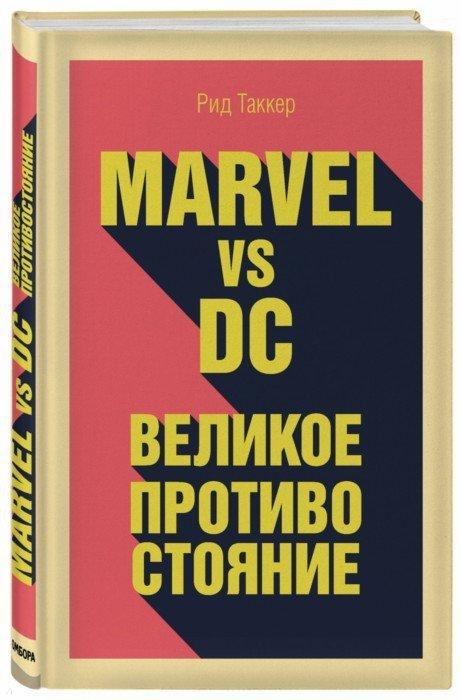 Иллюстрация 1 из 38 для Marvel vs DC. Великое противостояние двух вселенных - Рид Таккер | Лабиринт - книги. Источник: Лабиринт