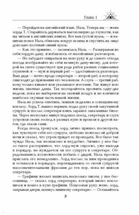 Иллюстрация 8 из 24 для Две жизни. Часть 2 - Конкордия Антарова | Лабиринт - книги. Источник: Лабиринт