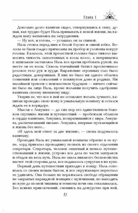 Иллюстрация 12 из 24 для Две жизни. Часть 2 - Конкордия Антарова | Лабиринт - книги. Источник: Лабиринт