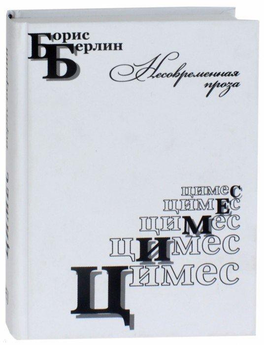 Иллюстрация 1 из 4 для Цимес - Борис Берлин | Лабиринт - книги. Источник: Лабиринт
