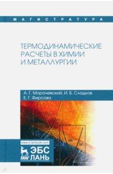 Термодинамические расчеты в химии и металлургии. Учебное пособие