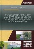 Сельскохозяйственный мелиоративный комплекс для устойчивого развития агроландшафтов
