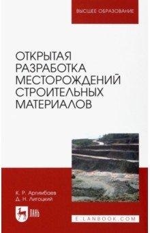Открытая разработка месторождений строительных материалов. Учебное пособие