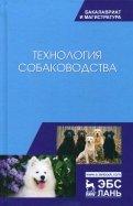 Технология собаководства. Учебное пособие