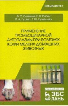 Применение тромбоцитарной аутоплазмы при болезнях кожи мелких домашних животных