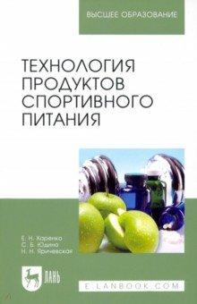 Технология продуктов спортивного питания. Учебное пособие