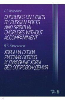 Хоры на слова русских поэтов и духовные хоры без сопровождения. Ноты