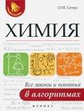 Химия. Все законы и понятия в алгоритмах