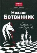 Михаил Ботвинник. Секреты мастерства