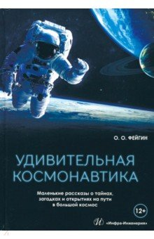 Удивительная космонавтика. Маленькие рассказы о тайнах, загадках и открытиях на пути в большой косм.