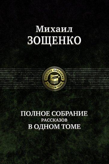Полное собрание рассказов в одном томе, Зощенко Михаил Михайлович