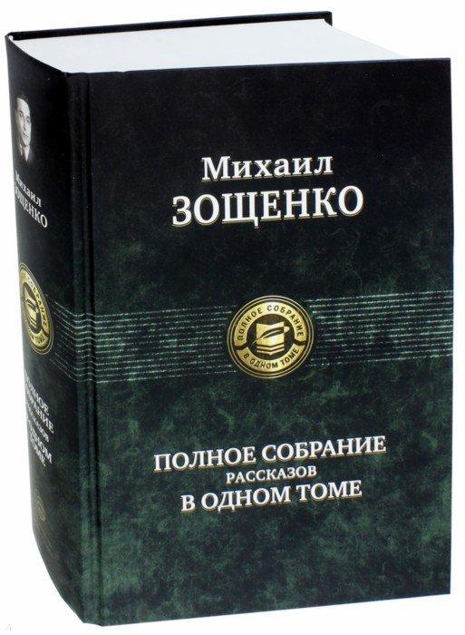 Иллюстрация 1 из 31 для Полное собрание рассказов в одном томе - Михаил Зощенко   Лабиринт - книги. Источник: Лабиринт