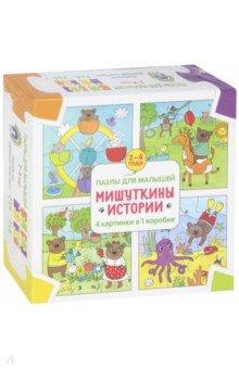 Купить Мишуткины истории, Маленький Гений-Пресс, Сказки и истории для малышей
