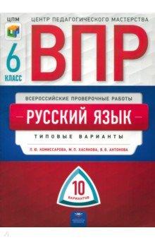 ВПР. Русский язык. 6 класс. Типовые варианты. 10 вариантов