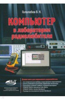 Компьютер в лаборатории радиолюбителя компьютер для пенсионеров книга