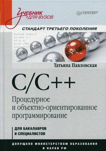 C/C++. Процедурное и объектно-ориентированное программирование. Учебник для вузов, Павловская Татьяна Александровна