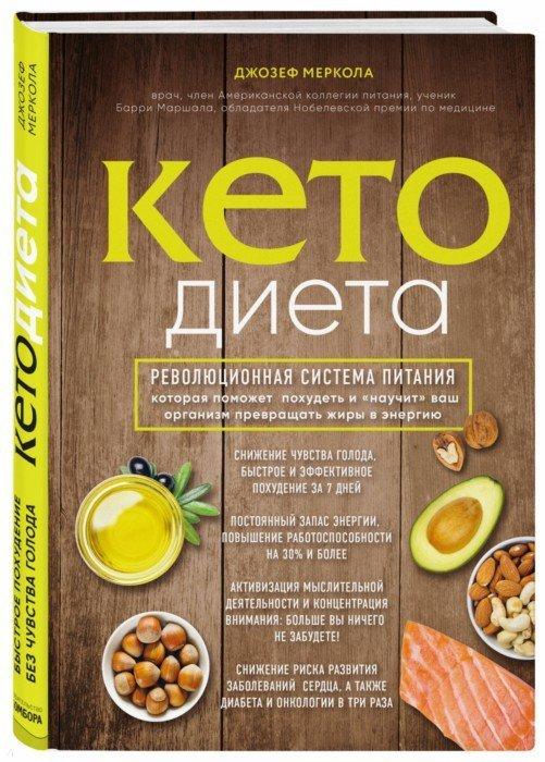 Иллюстрация 1 из 14 для Кето-диета. Революционная система питания, которая поможет похудеть - Джозеф Меркола   Лабиринт - книги. Источник: Лабиринт