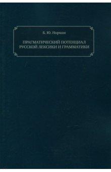 Прагматический потенциал русской лексики и грамматики. Монография