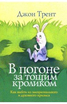 В погоне за тощим кроликом