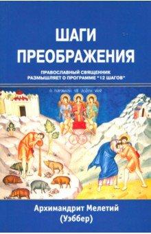 """Шаги преображения. Православный священник размышляет о программе """"12 шагов"""""""