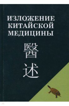 Изложение китайской медицины