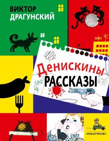 Денискины рассказы, Драгунский Виктор Юзефович