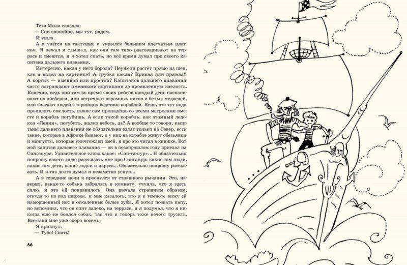 Иллюстрация 1 из 21 для Денискины рассказы - Виктор Драгунский | Лабиринт - книги. Источник: Лабиринт