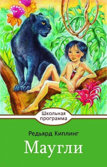 Маугли, Киплинг Редьярд Джозеф